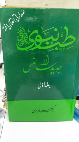 Tib-e-Nabvi Aur Jadeed Science (jild 1)