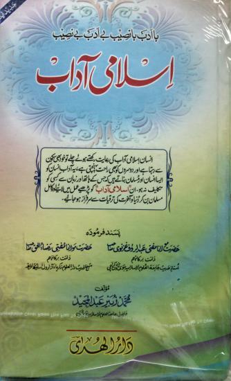 Islami Adaab