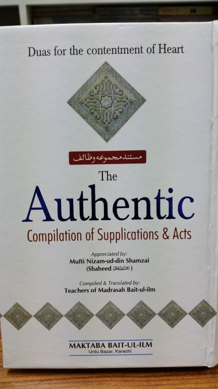 The Authentic Compilation of Supplicants and Acts