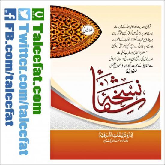 Nuskha-e-Shifa