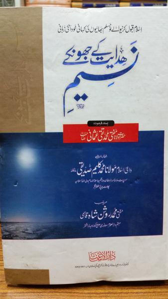 Naseem Hadayt Kay Jhonkaein