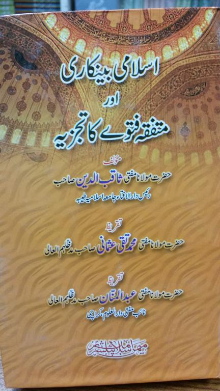 Islami Bankari aur Mutfiqa Fatway Ka Tajzia