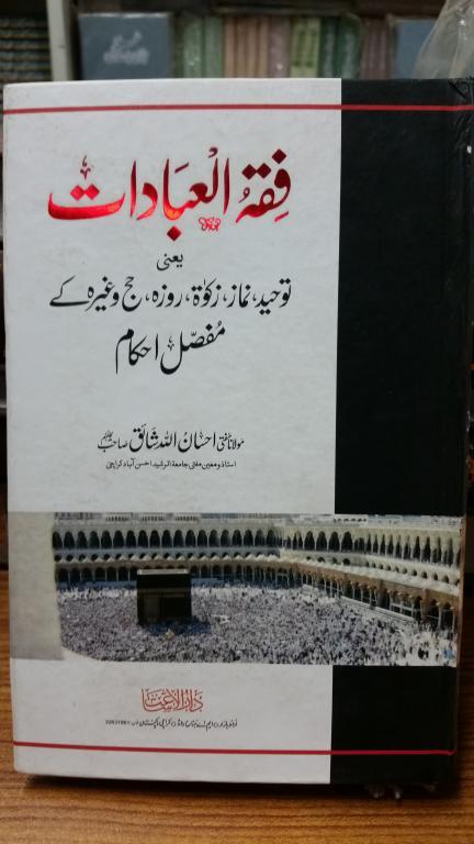 Fiqa ' Ul Ibadat