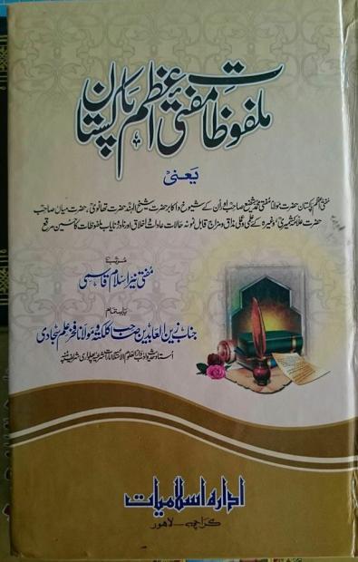 Maflootzaat e Muftee E Azam Pakistan