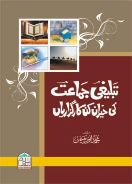 Tableeghee Jamaat ki Hairan kun Kaarguzaarian