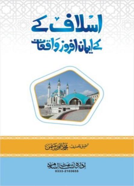 Islaaf k Imaan Afroz Waqiat