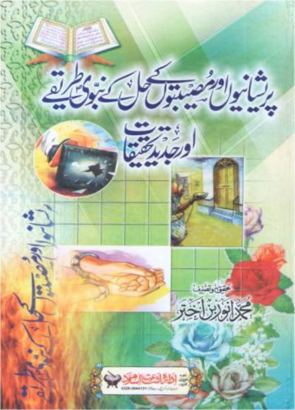 Pareshanion Aur Musibatoon Kay Hal Kya Nabwi(S.A.W) Tareeqay Aur Jadeed Tehqeekat