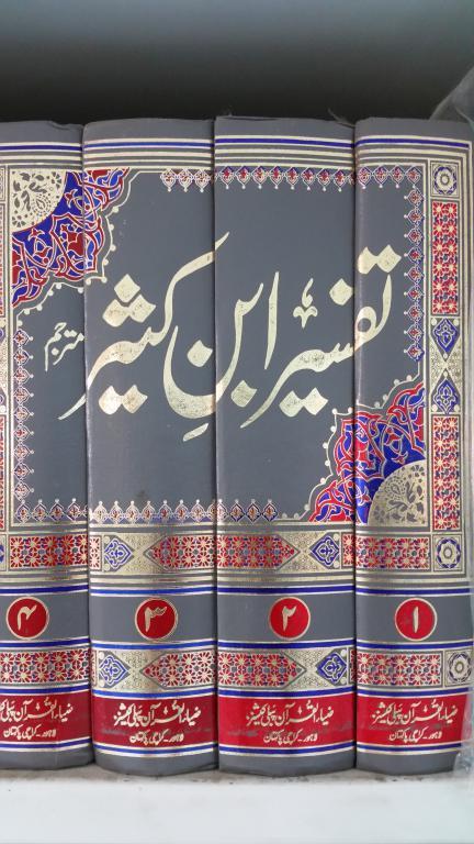 Tafseer Ibn Kaseer Vol-5