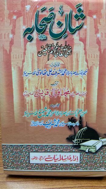 Shaan E Sahaba (R.A)