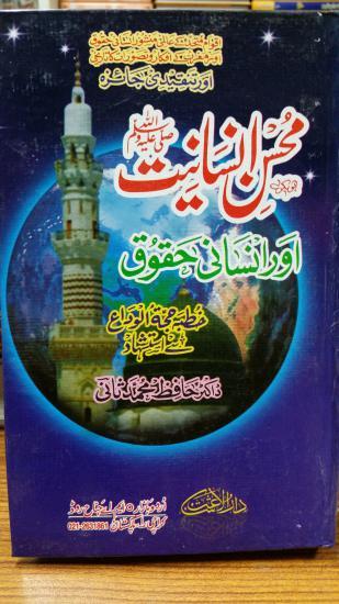 Mohsin-e-Insaniyat