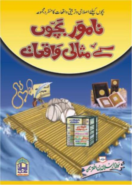Naamwar Bacho k Misaalee Waqiat