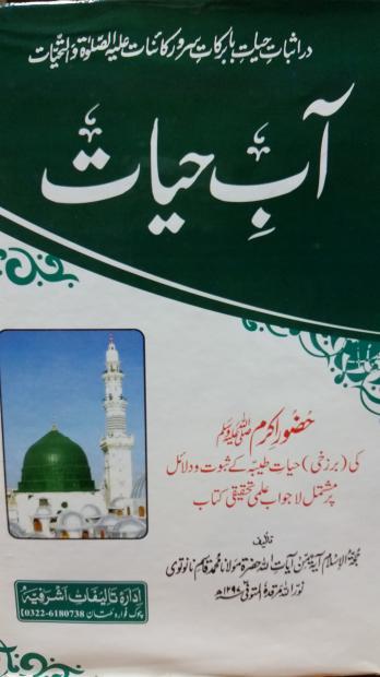 Aab E Hiyat