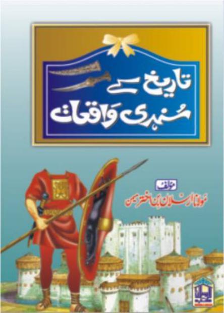 Tareekh k Sunehree Waqiat