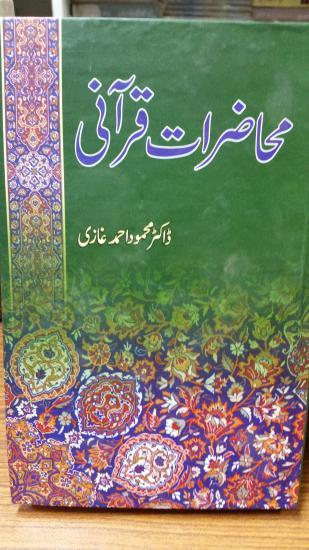 Muhazarat Qurani