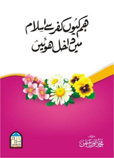 Hum kiu Kufar say Islam may Dakhil Huay