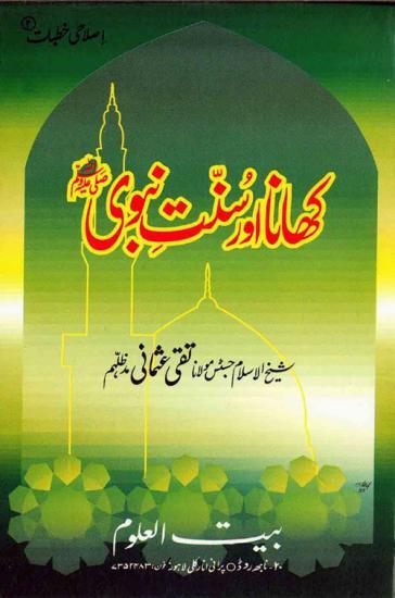 Khana aur Sunnat-e-Nabvi