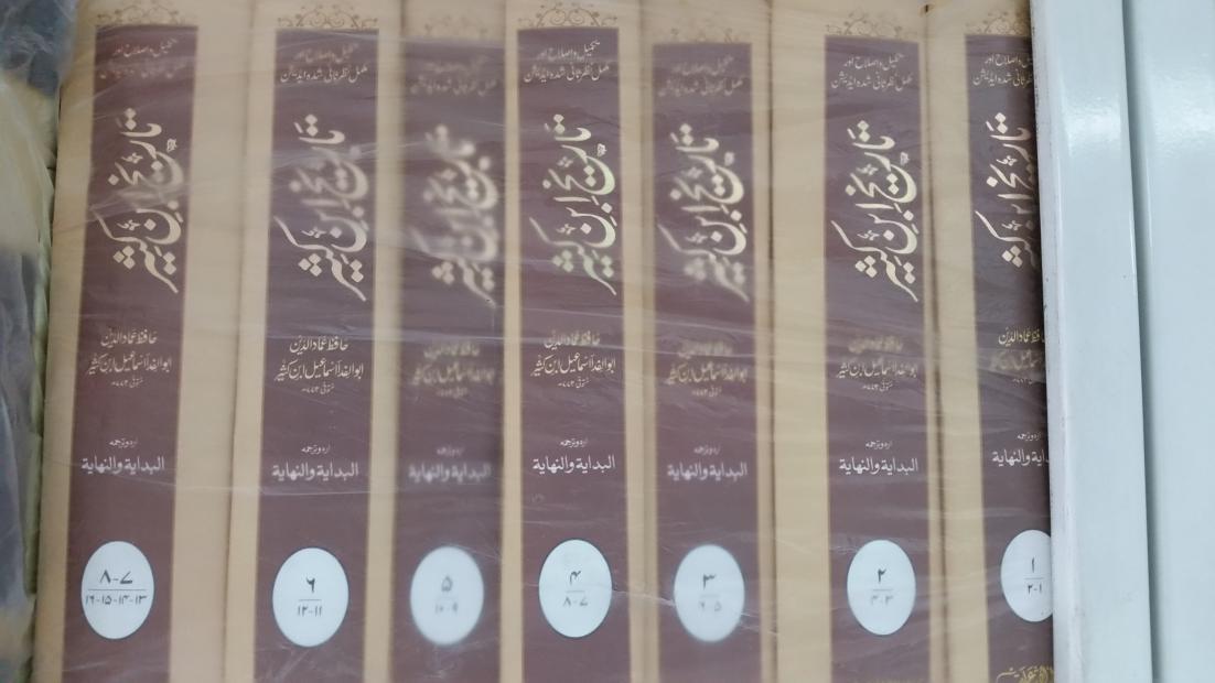 Tareekh Ibn e Kaseer complete set normal papper