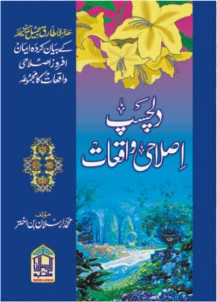 Dilchaps Islahi Waqiat