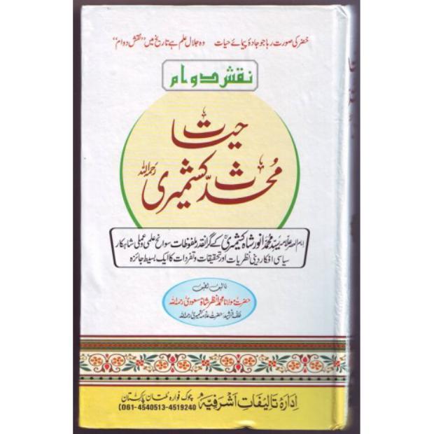 Hairat Muhaddis Kashmiree
