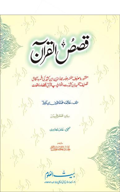 Qasas ul Quran