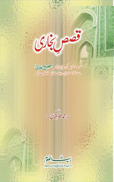 Qasas E Bukhaaree
