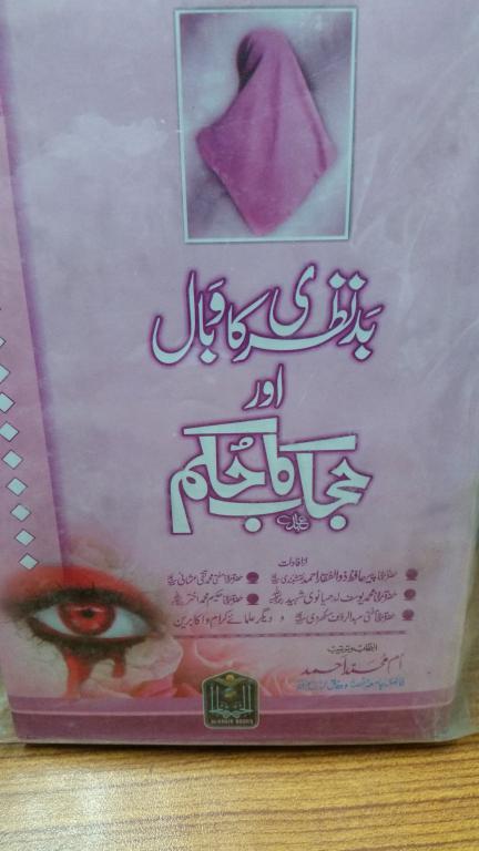 BadNazri Ka Wabal Or Aur Hijab Ka Hukum