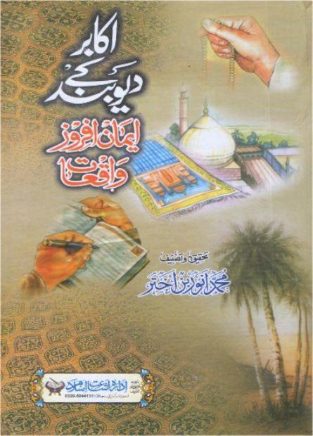 Akaabar DiyoBand K Imaan Afroz Waqiat
