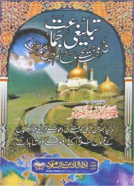 Tabligi Jamat Ki Mehnat Kay Samrat
