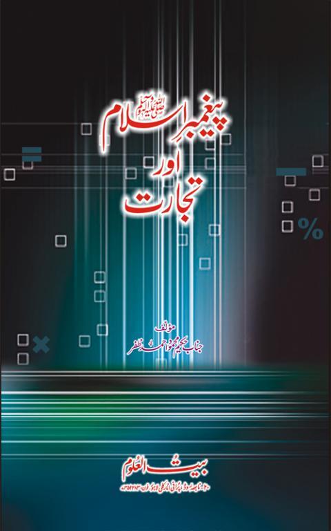Paeghambar Islam (S.A.W) Aur Tijarat
