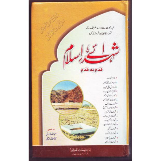 Shauhda ilsam