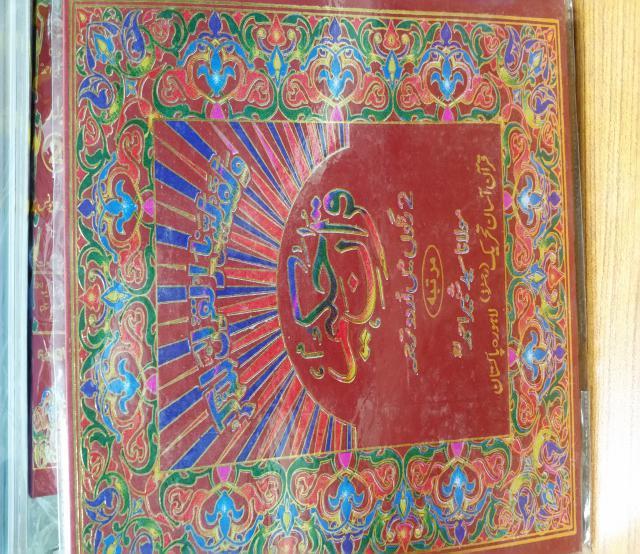 Quran Hakeem Jild 2 Molana Syed Shabeer Ahmad