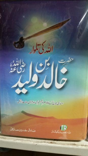 Allah ki Talwaar : Hazrat Khalid Bin Waleed (R.A)