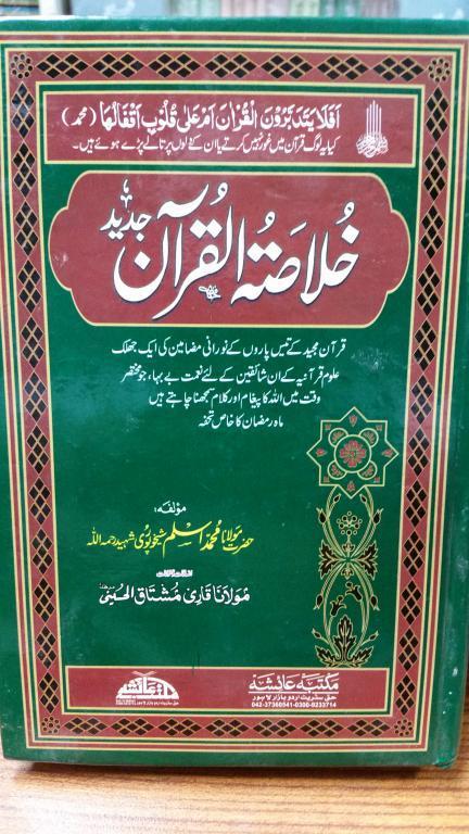 Khulasa Tul Quran Jadeed