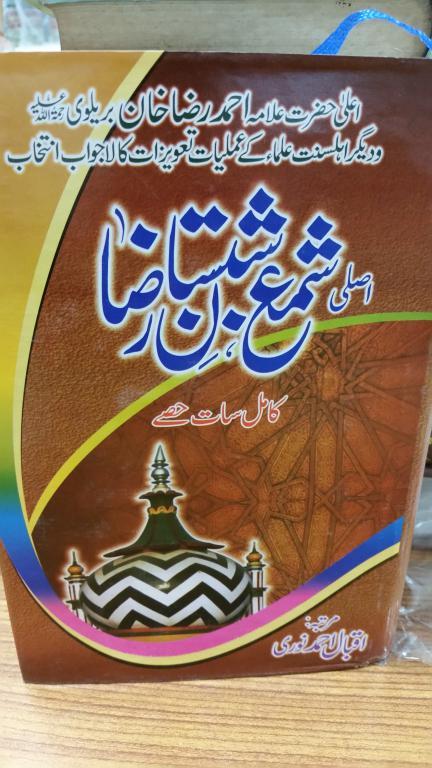 Asli Shama Shabistan E Raza