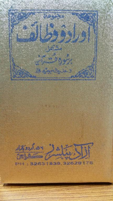 Majmooa E Aurad O Wazaef