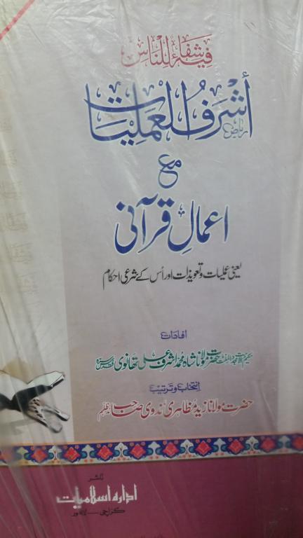 Ashraf Ul Amliaat ma Amaal e Qurani
