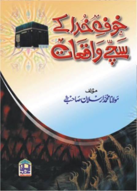 Khauf e Khuda K Sachay Waqiat