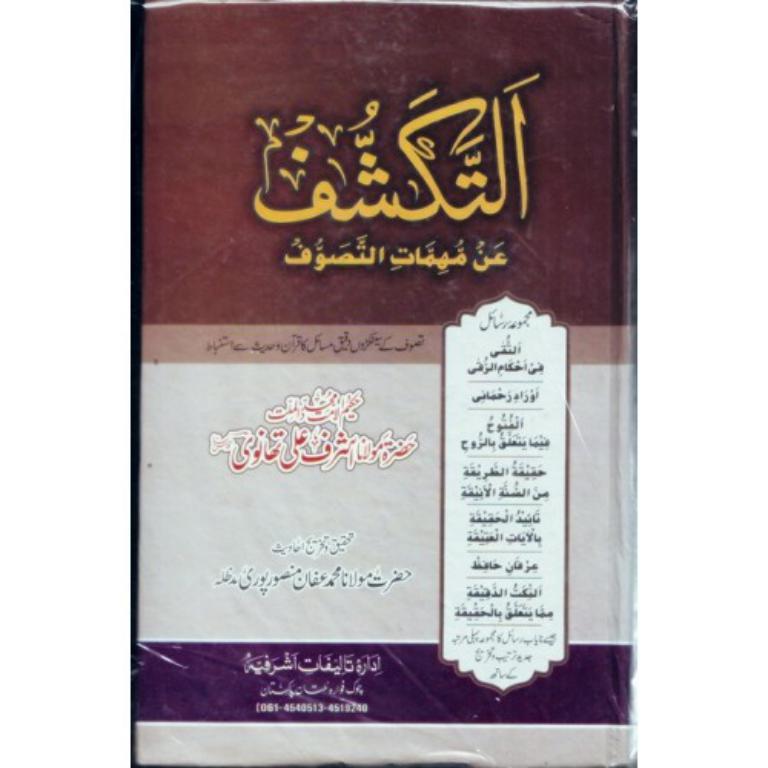 Al Tukshuf