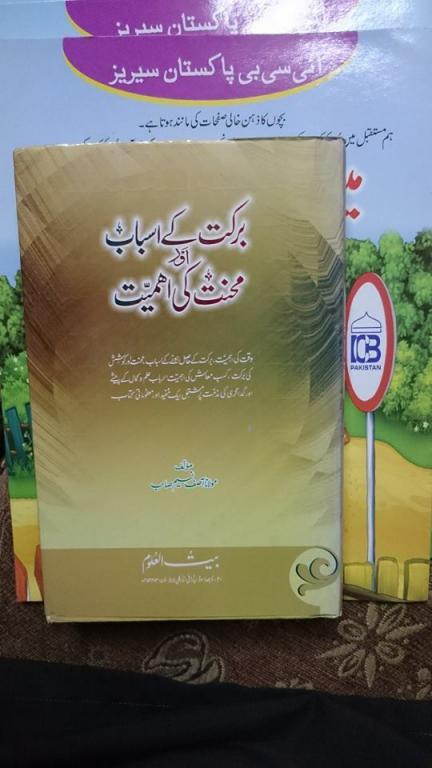 Barkat kay Asbab Aur Mehnat Ki Ehmiat
