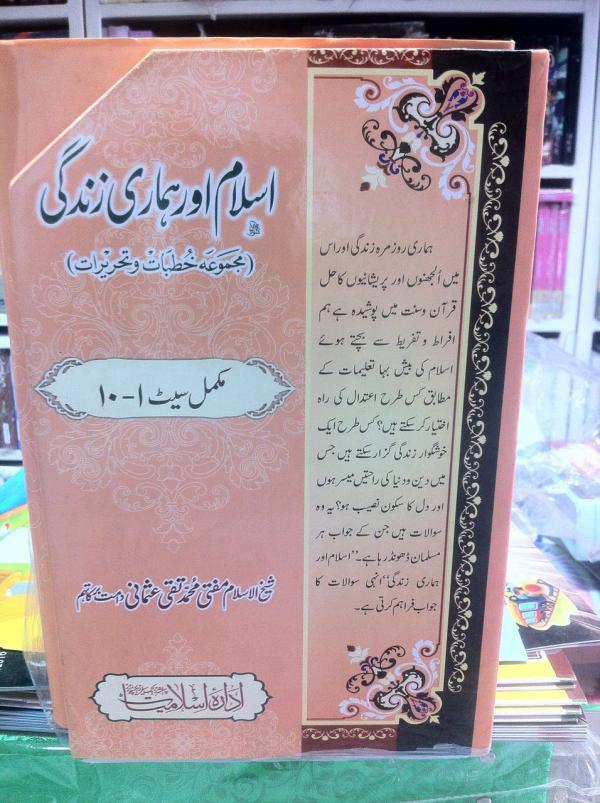 Islam Aur Hamari Zindagi (FULL Set 1-10)