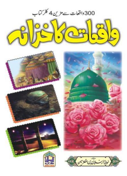 Waqiat ka Khazana