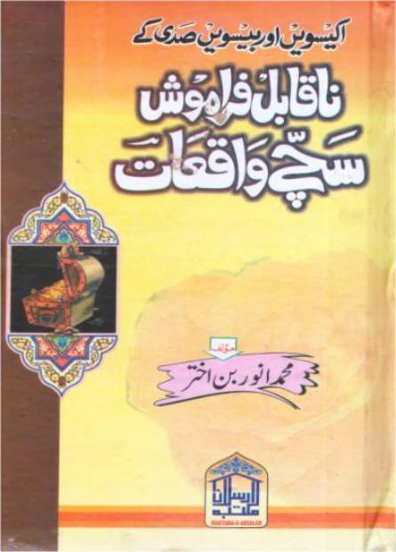 Naqabl E Framosh Sachay Waqiat