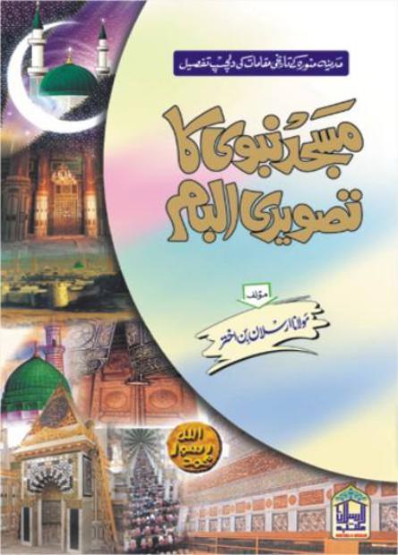 Majid e Nabvi ka Tasweeree Album