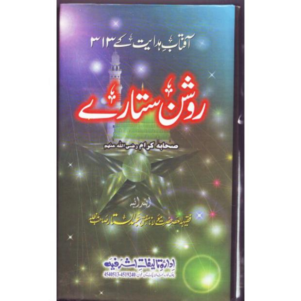 Aftab E Hadayat k 313 Sitaaray (Copy)