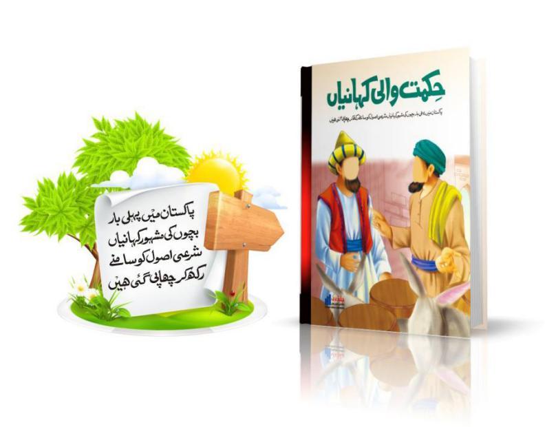 Hikmat Wala Kahaniyan