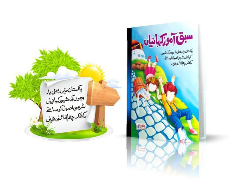 Sabaq Amez Kahaniyan