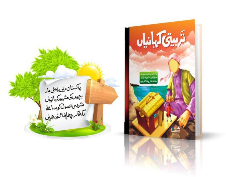 Tarbiyati Kahaniyan
