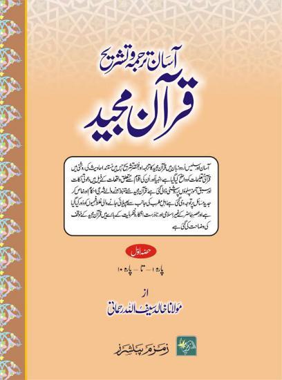 Quraan majeed( Asaan tarjuma o tashreeh)