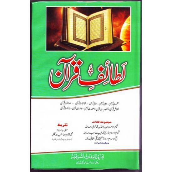 lataif-e-Quran