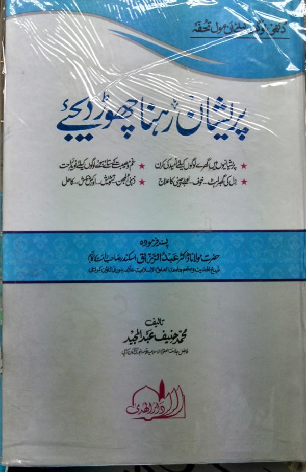 Pareshan Rehna Chor Dijiye